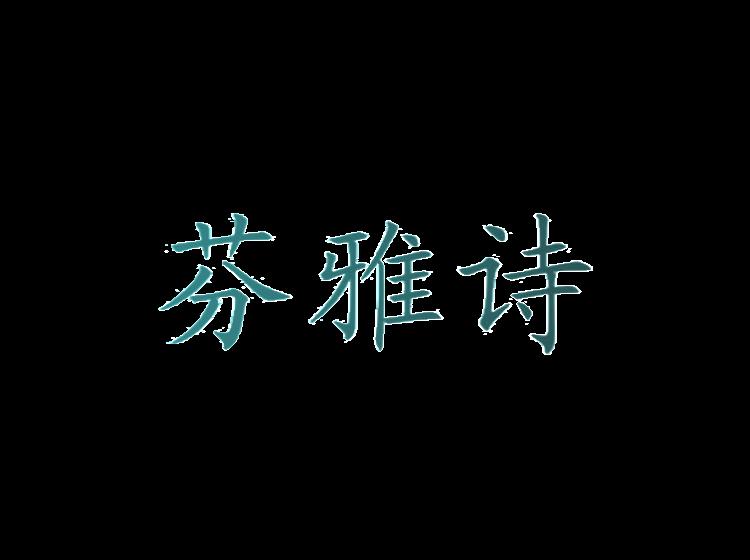 芬雅诗商标