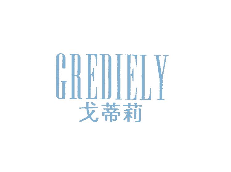 戈蒂莉 GREDIELY