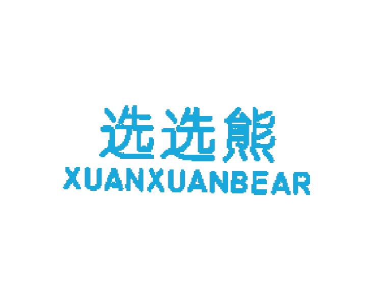 选选熊 XUANXUANBEAR