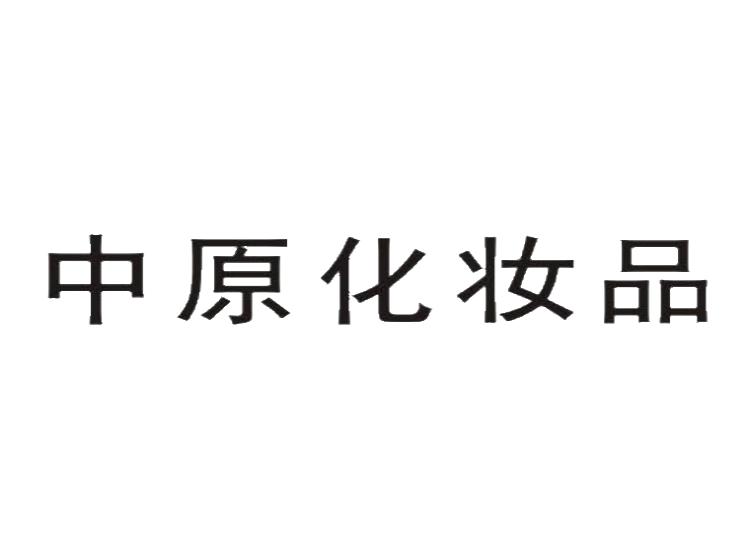 中原化妆品