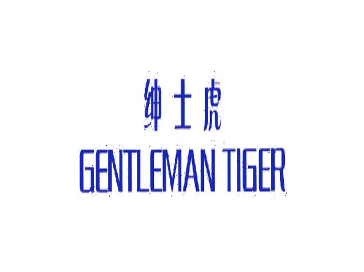 绅士虎 GENTLEMAN TIGER