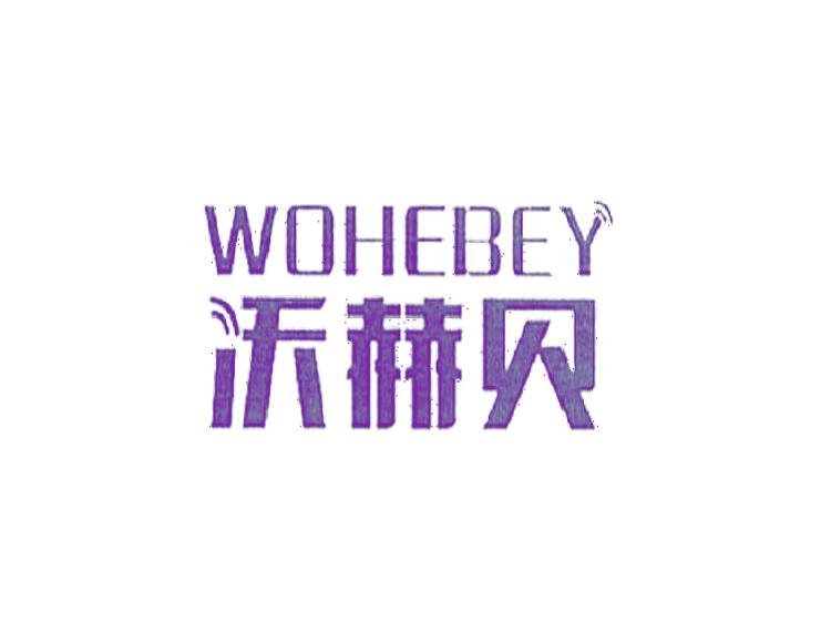 沃赫贝  WOHEBEY