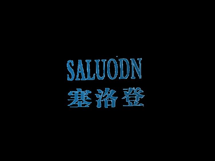 塞洛登 SALUODN