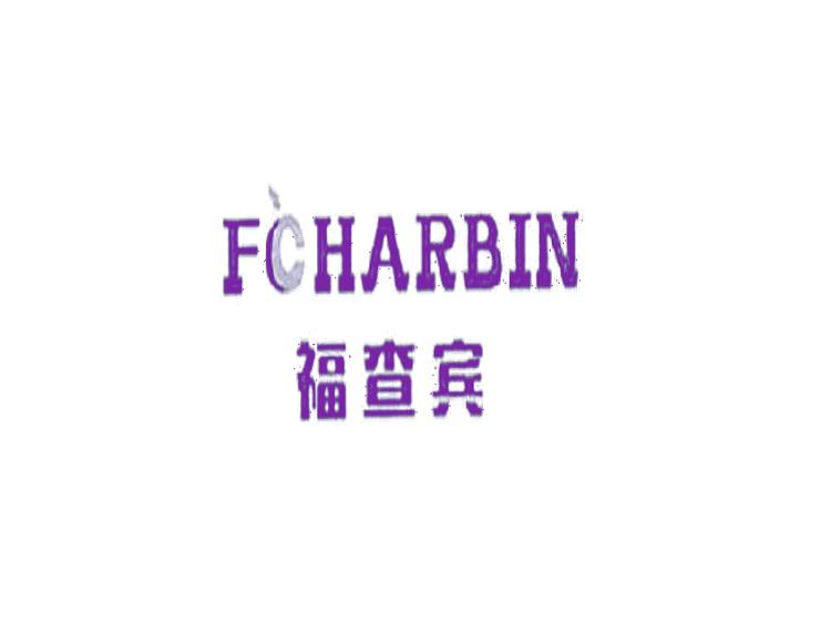 福查宾  FCHARBIN