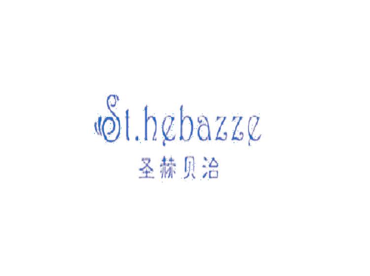 圣赫贝治 ST.HEBAZZE