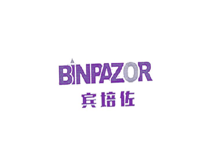 宾培佐  BINPAZOR商标