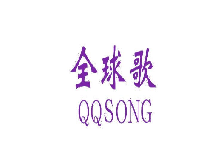 全球歌  QQSONG