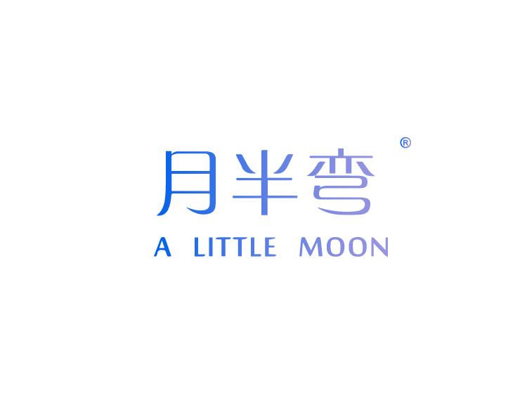 月半弯 A LITTLE MOON商标转让