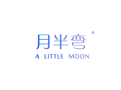 月半弯 A LITTLE MOON商标转让