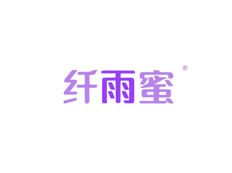纖雨蜜商標