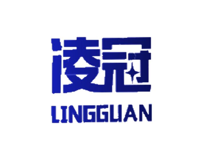 凌冠 LINGGLIAN