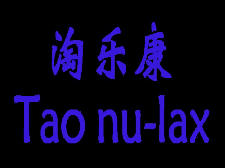 淘乐康 TAO NU-LAX