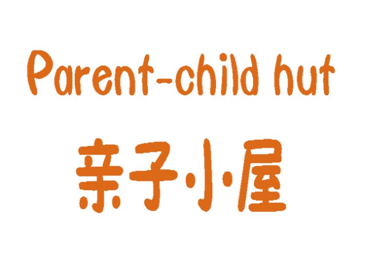 親子小屋 PARENT-CHILD HUT