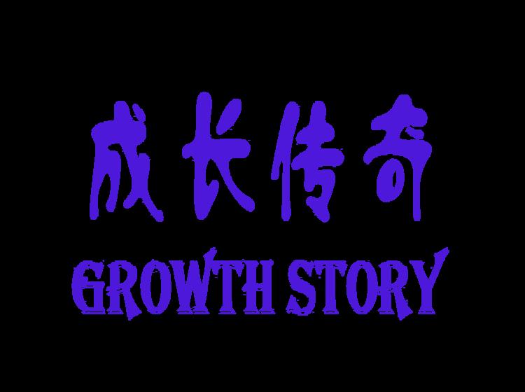 成长传奇 GROWTH STORY商标