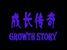 成长传奇 GROWTH STORY