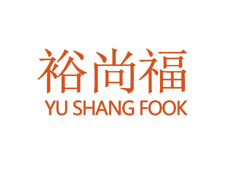 裕尚福 YU SHANG FOOK