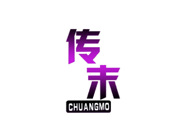 传末 CHUANGMO