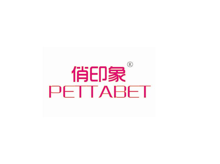 俏印象 PETTABET商标