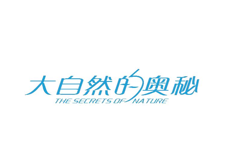 大自然的奥秘 THE SECRETS OF NATURE商标