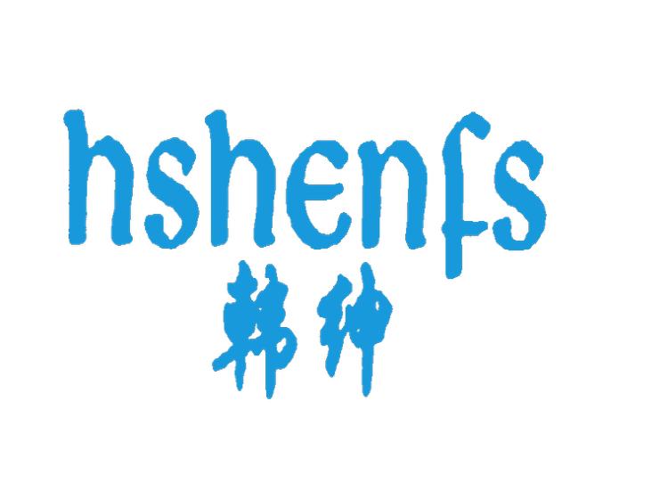 韩绅 HSHENFS商标