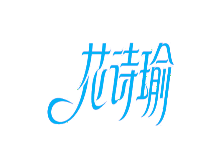 花诗瑜商标
