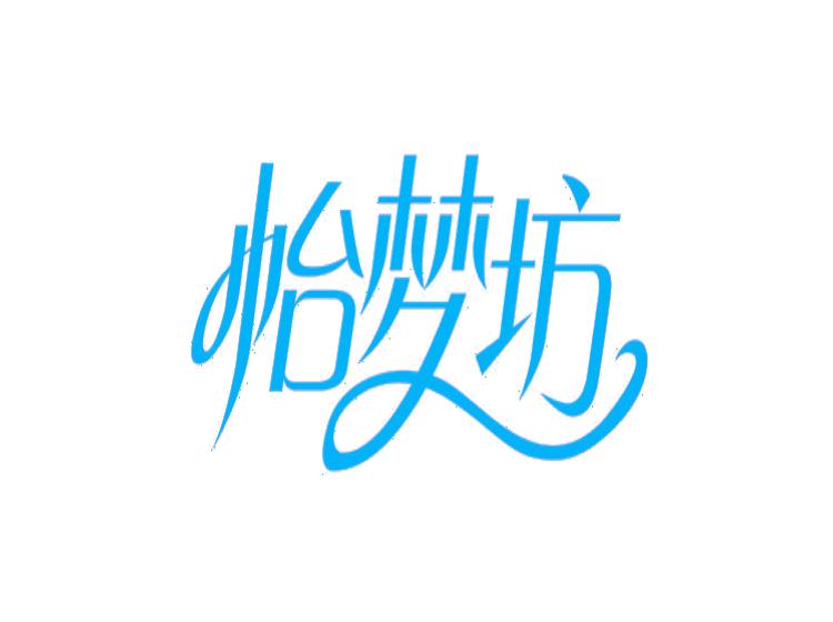 怡梦坊商标