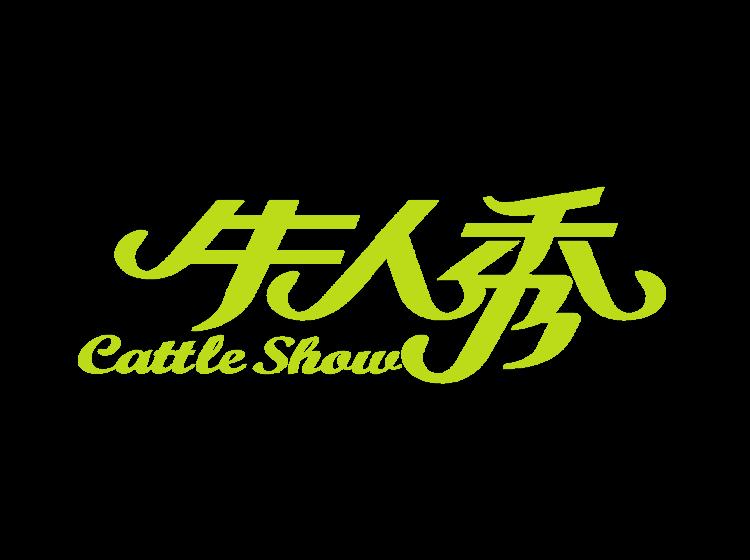 牛人秀 CATTLE SHOW