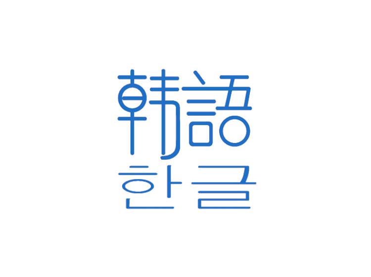 韩语商标转让
