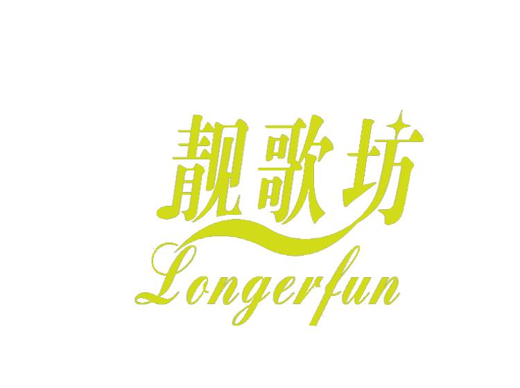 靓歌坊 LONGERFUN