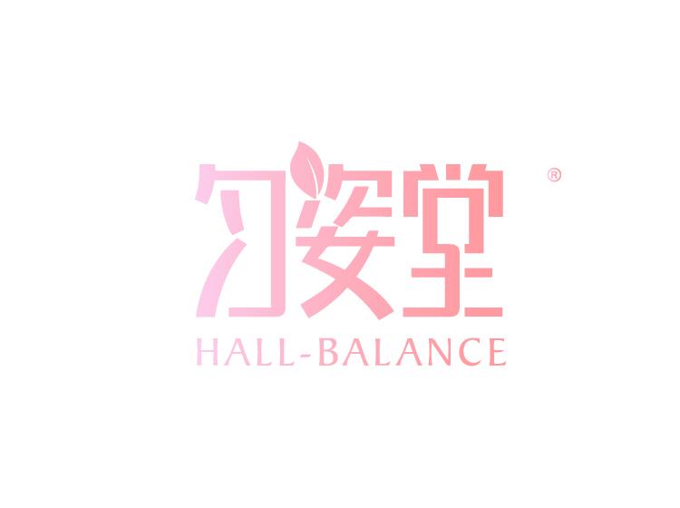 匀姿堂 HALL BALANCE