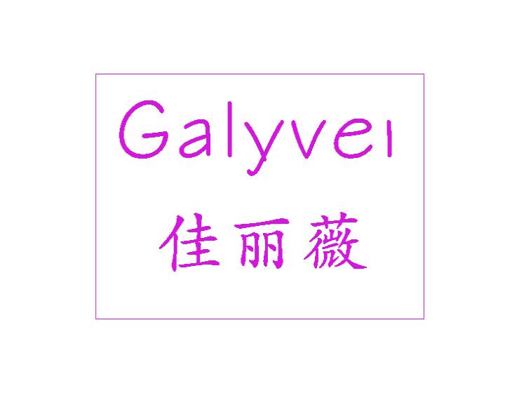 佳麗薇  GALYVEI