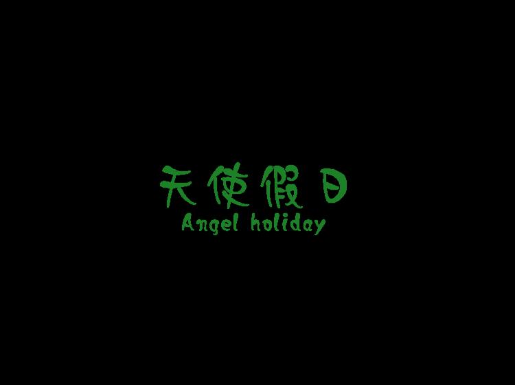 天使假日  ANGEL HOLIDAY