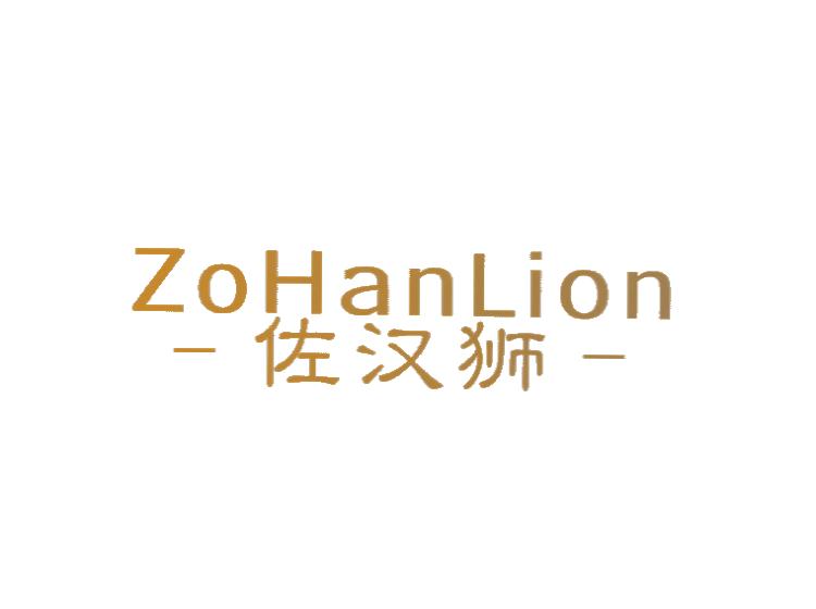 佐汉狮 ZOHANLION