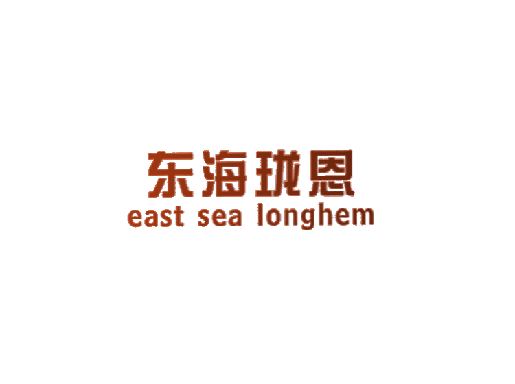 东海珑恩  EAST SEA LONGHEM