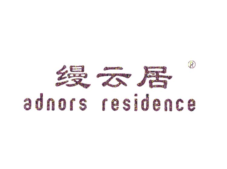 縵云居  ADNORS RESIDENCE