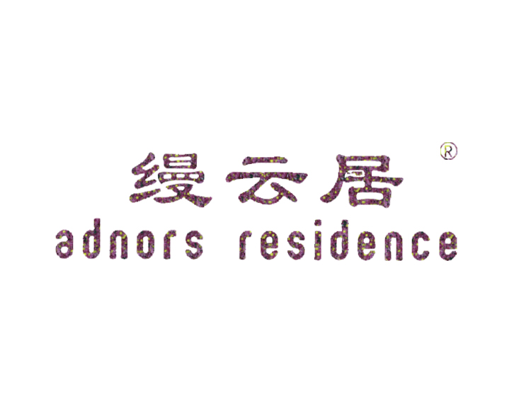缦云居  ADNORS RESIDENCE