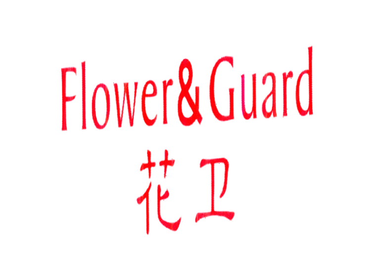 花衛 FLOWER & GUARD