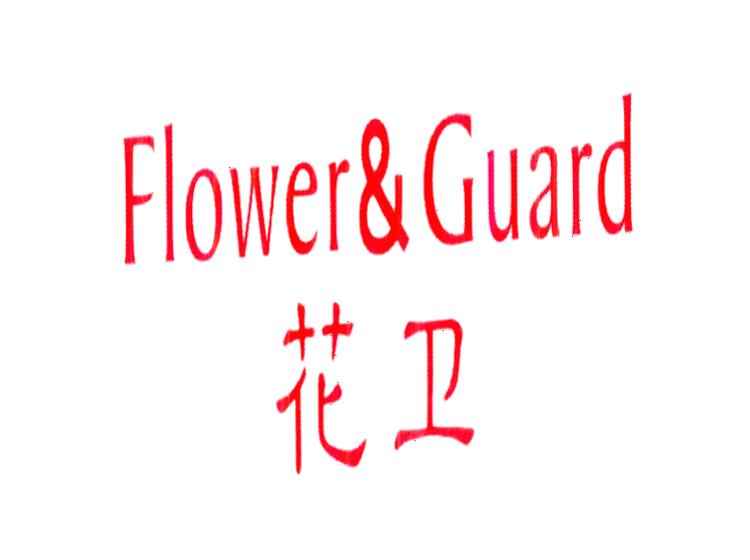 花卫 FLOWER & GUARD商标