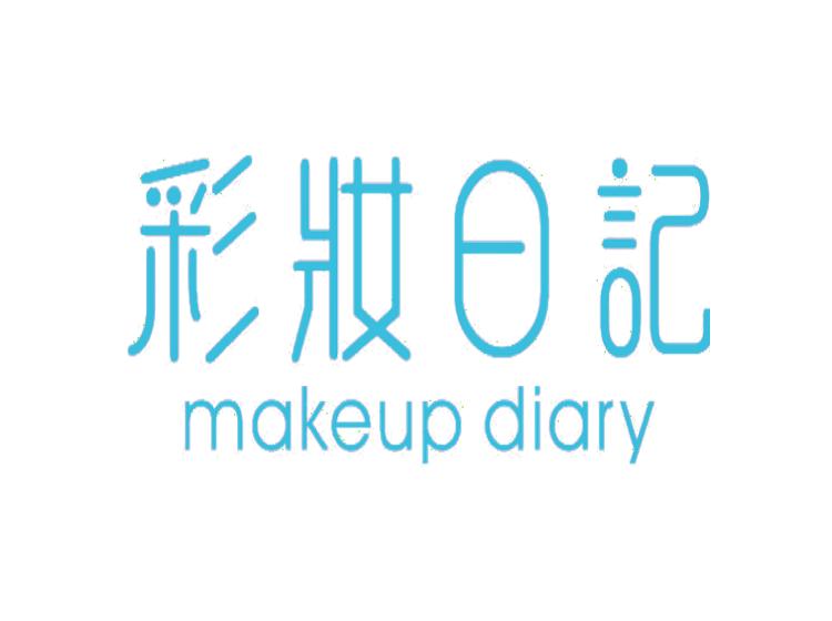 彩妆日记  MAKEUP DIARY