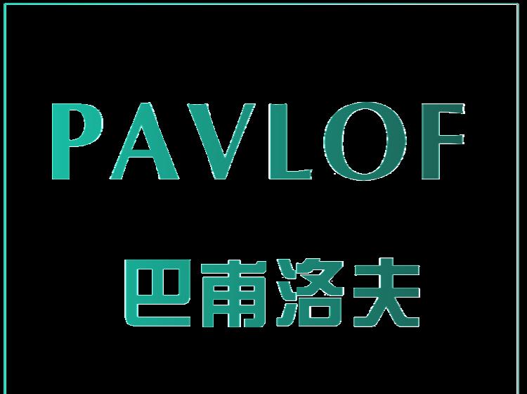 巴甫洛夫 PAVLOF商标