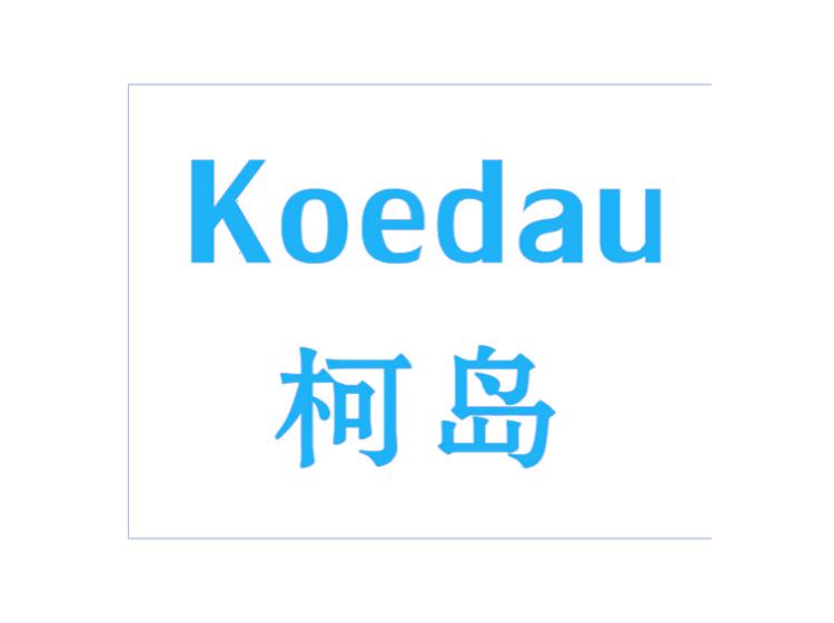 KOEDAU柯岛