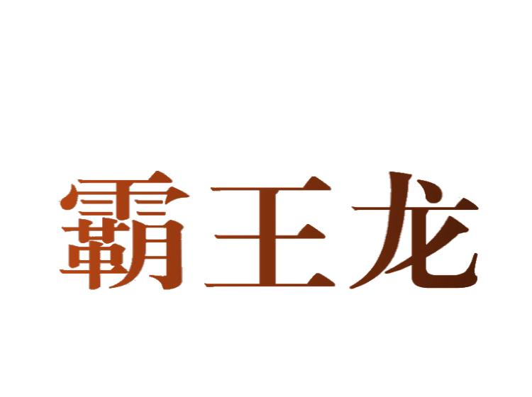 霸王龙商标