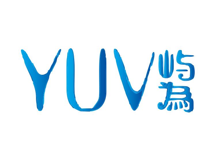 屿为 YUV商标