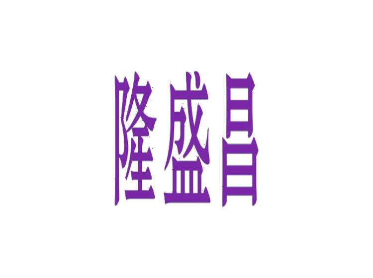 隆盛昌商标