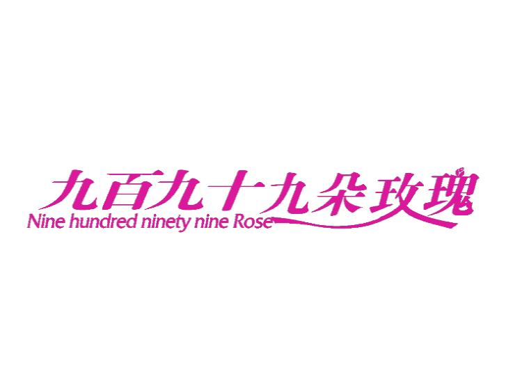 九百九十九朵玫瑰 NINE HUNDRED NINETY NINE ROSE