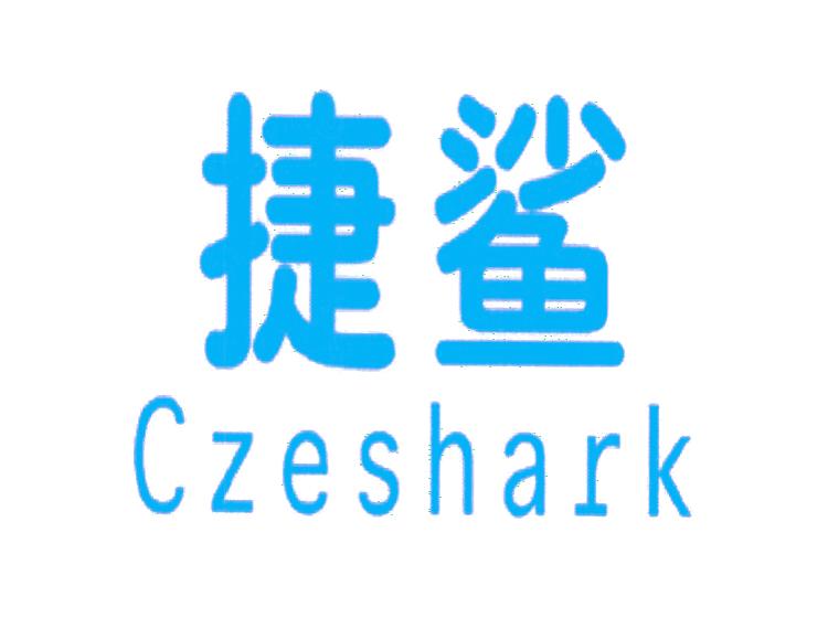 捷鲨 CZESHARK商标