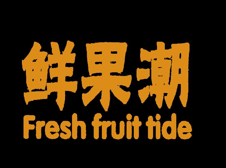 鮮果潮 FRESH FRUIT TIDE