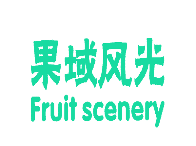 果域風光 FRUIT SCENERY