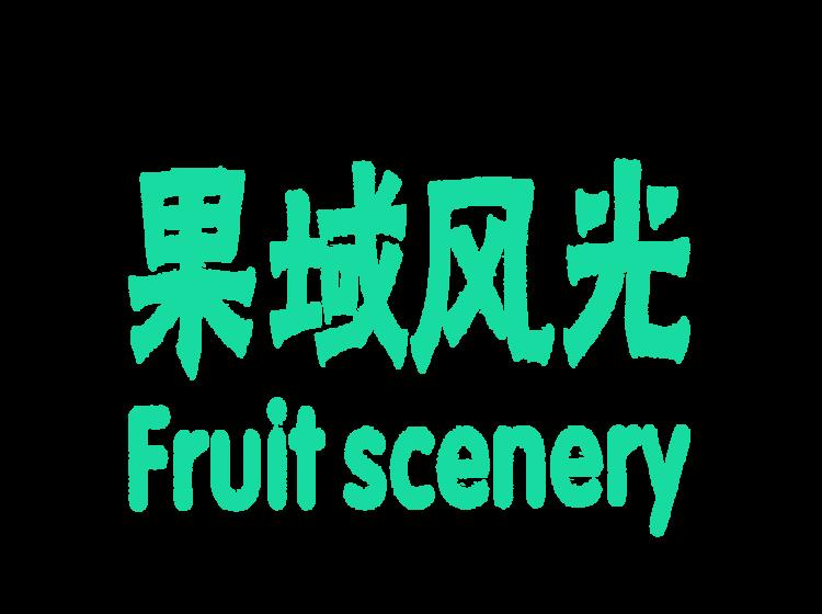果域风光 FRUIT SCENERY商标