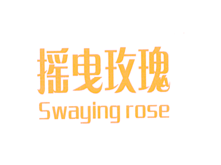 摇曳玫瑰  SWAYING ROSE